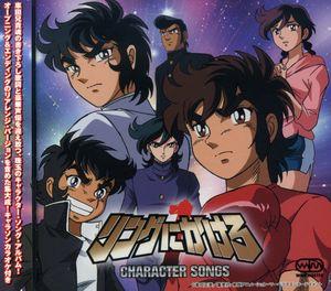 Ringnikakero! Character Songs (Original Soundtrack) [Import]