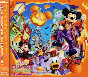 Tokyo Disney Land-Halloween 2010 (Original Soundtrack) [Import]