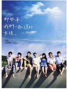 You Are the Apple of My Eye (Original Soundtrack) [Import]