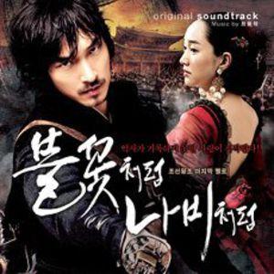 Sword with No Name (Original Soundtrack) [Import]