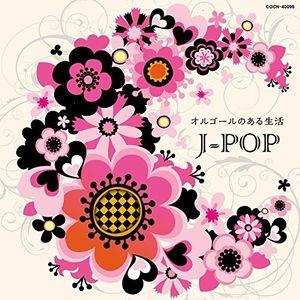 Orgel No Aru Seikatsu-J-Pop (Original Soundtrack) [Import]