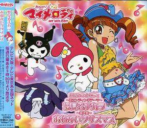 Yumemiru Chikara-Onegai May Melody (Original Soundtrack) [Import]