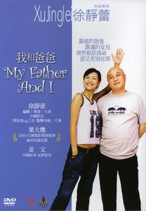 My Father & I [Import]