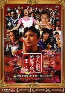 Memories of Matsuko [Import]