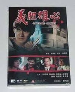 Gangland Odyssey (1990) [Import]