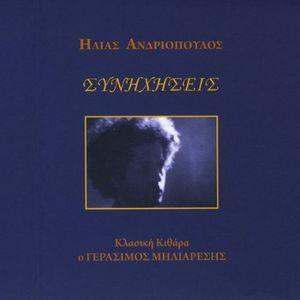 Synihiseis
