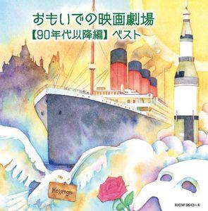 Omoide No Eiga Gekijou (Original Soundtrack) [Import]