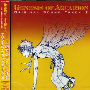 Sosei No Aquarion (Original Soundtrack) [Import]