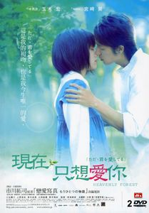 Heavenly Forest [Import]