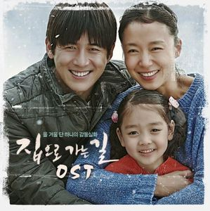 Way Home (Original Soundtrack) [Import]