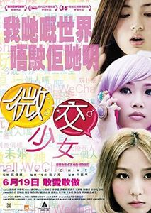 May We Chat (2015) [Import]