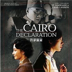 Cairo Declaration (Original Soundtrack) [Import]