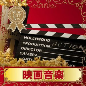 Oto No Gift Box-Movie Music (Original Soundtrack) [Import]