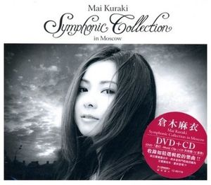 Symphonic Collection in Moscow [Import]