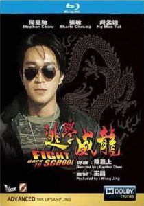 Fight Back to School (1991) [Import]