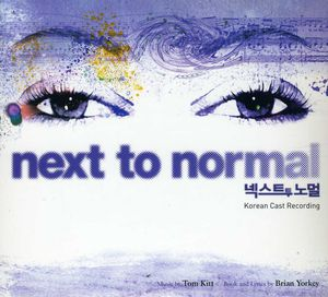 Next to Normal /  O.C.R. [Import]