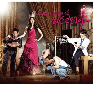 Miss Korea (Original Soundtrack) [Import]