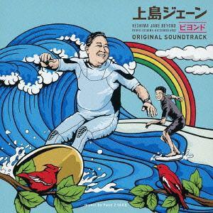 Ueshima Jane Beyond (Original Soundtrack) [Import]
