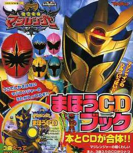 Magic Rangers 2 [Import]