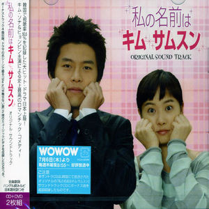 Memories of My Lovely Samsoon (Original Soundtrack) [Import]