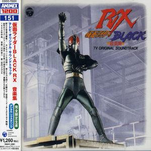 Kamen Rider Black RX (Original Soundtrack) [Import]