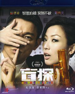 Blind Detective (2013) (Film of Johnnie to) [Import]