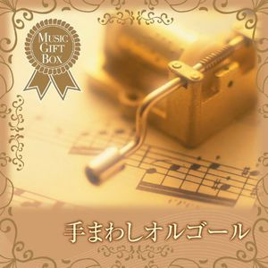 Oto No Gift Box-Te Mawashi Orgel (Original Soundtrack) [Import]