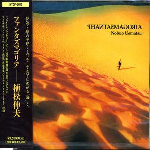 Phantasmagoria (Original Soundtrack) [Import]