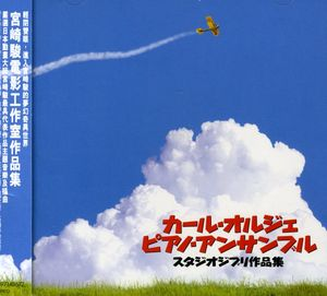 Vol. 1-Studio Ghibli Works /  Various [Import]
