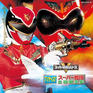 TV Size: Super Sentai Shudaika Zenshu [Import]