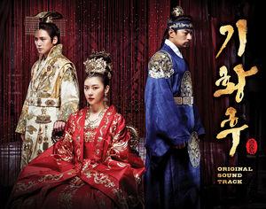 Empress Ki (Original Soundtrack) [Import]
