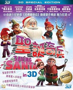 Saving Santa (2014) (3D) [Import]