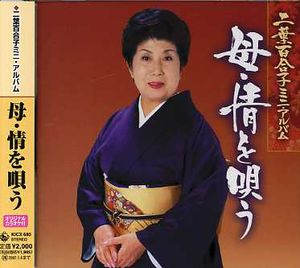 Futaba Yuriko Mini Album (Original Soundtrack) [Import]