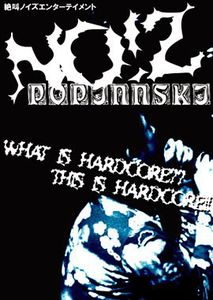 What Is Hardcore? This Is Hardcore! [Import]