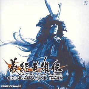Yoshitsune Eiyuuden (Original Soundtrack) [Import]