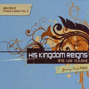 His Kingdom Reigns