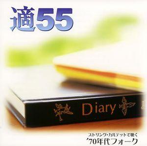 R55-String Quartet '70 (Original Soundtrack) [Import]