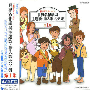 Nihon Animation Theme Song V.1 (Original Soundtrack) [Import]