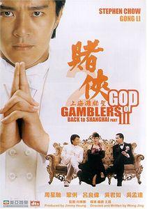God of Gamblers 3-Back in Shanghai
