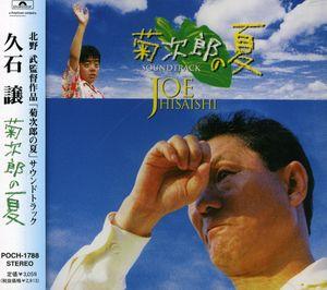 Kikujiro No Natsu (Original Soundtrack) [Import]