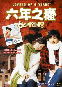 Lovers of 6 Years [Import]