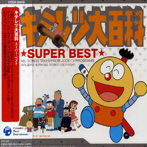 Complete Song Collection [Import]