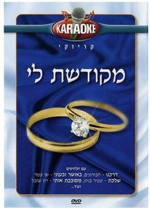 Israeli Wedding