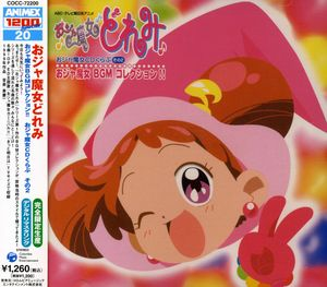 Ojamajo Doremi (Original Soundtrack) [Import]