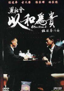 Election 2 (Hak Se Wui Yi Wo Wai Kwai) [Import]