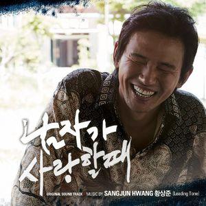 When a Man Loves (Original Soundtrack) [Import]