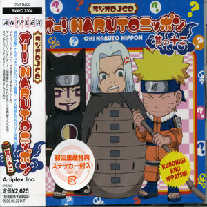 Radio DJCD Oh! Naruto Nippon Vol. 12 (Original Soundtrack) [Import]