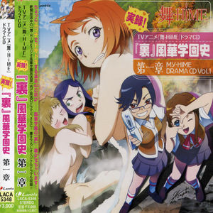 My-Hime Drama CD 1 [Import]