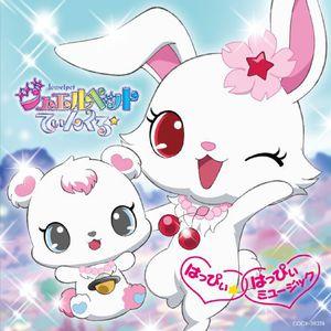 Jewel Pet (Original Soundtrack) [Import]