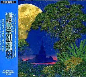 Seiken Densetsu III-Original Sound Version (Original Soundtrack) [Import]